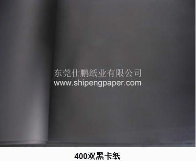 手机盒黑卡纸厂家 手机盒黑卡纸批发 手机盒黑卡纸供货商 高档手机盒黑卡纸