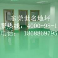 高埗环氧树脂地坪图片