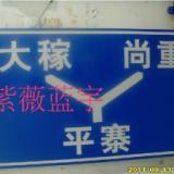 供应南宁交通铝牌制作,南宁交通铝牌定做,南宁交通铝牌制作价格
