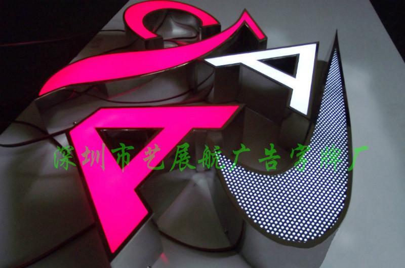 供应银川招牌发光字专业订做,发光字厂家,大型发光字制作