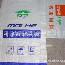 供应浙江编织袋 编织袋厂家直销 编织袋供应商批发
