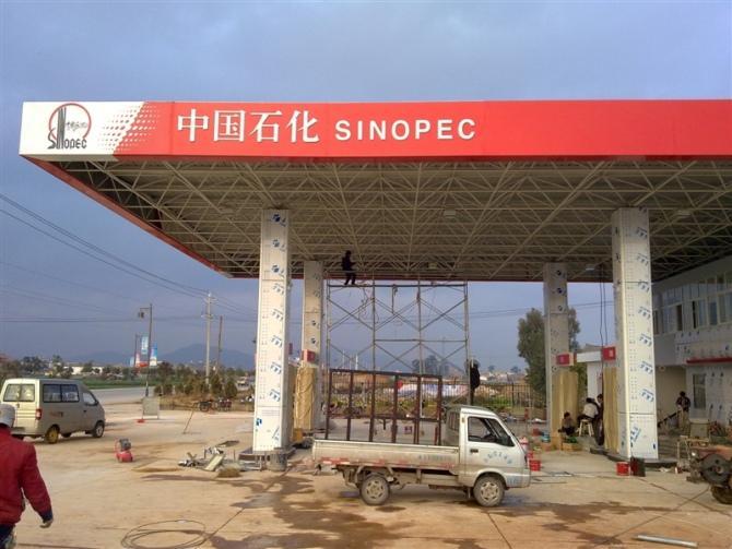 供应玉溪中国石化加油站建设价钱,玉溪中国石化加油站建设加盟商