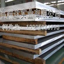 供应用于防锈铝|幕墙|五金配件的防锈铝5052H24幕墙专用铝板供应批发