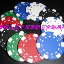 供应pokerchips