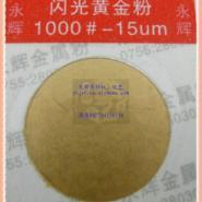 工艺品烫金用闪光黄金粉1000图片