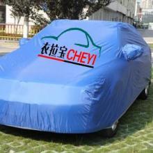 供应防雨防水防冻汽车车罩