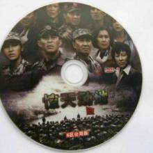 供应印刷光盘DVD13250215200