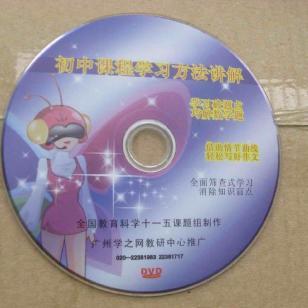 CD光盘印刷压制图片