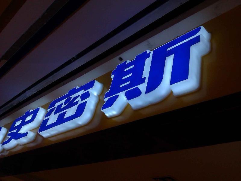 北京晶樽标识标牌写真喷绘制作