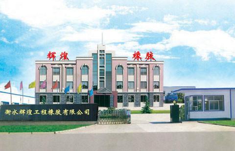 衡水市桃城区辉煌橡胶制品厂
