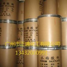 供应药用水杨酸钠