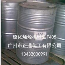 供应硫化烯烃棉子油T405油性剂
