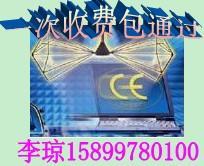 省心放心,办Iphone充电音响CE认证15899780100李琼
