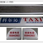 LED出租车载顶显示屏图片