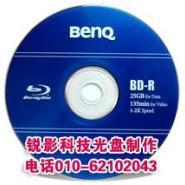 蓝光光碟容量 蓝光碟制作 光碟套图片