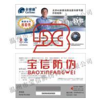 防伪技术产品印刷