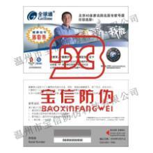 供应防伪技术产品印刷,温州防伪商标印刷图片