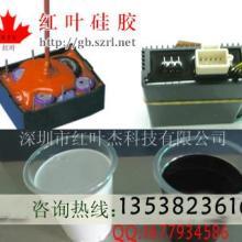 供应安定器灌封胶(加成型液体硅胶)安定器灌封胶加成型液体硅胶