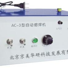 供应AC-3小型熔焊机/多功能熔焊机/电动熔焊机/北京熔焊机厂A