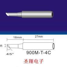 供应900M-T-4C烙铁头