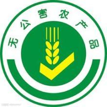 广州农产品安全网
