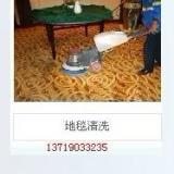 供应地毯/壁纸/壁布清洗