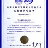 供应权威化妆品质检报告