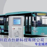 公交电子收费机 公交刷卡收费机,公交车自动售票机(最新产品)