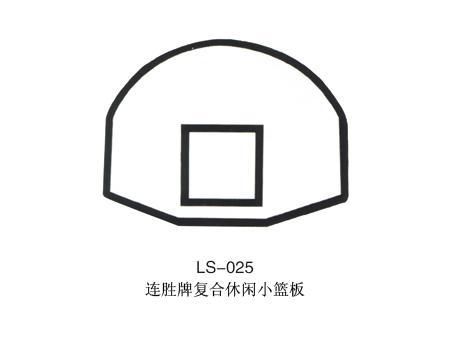 连胜LS-025复合休闲小篮板
