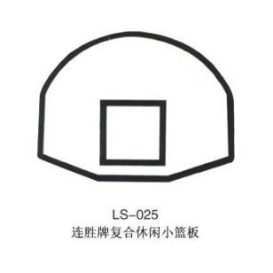 连胜LS-025复合休闲小篮板图片