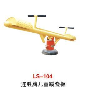 连胜LS-104儿童蹊跷板