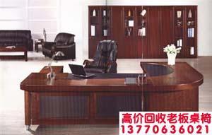 南京二手办公家具回收公司