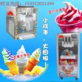 供应制作甜筒设备,专业生产冰淇淋机器,冰淇淋机批发