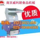 供应南京不锈钢破碎机、破碎机的价格、破碎机厂家