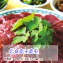 芦荟炒鹿肉-北京鹿肉价格图片