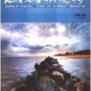地质灾害与环境保护杂志社图片