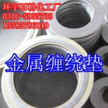 供应厂家定做304金属包覆垫片钢包垫图片