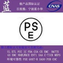 供应日本PSE代理_产品到日本做什么认证_日本认证国内代理机构