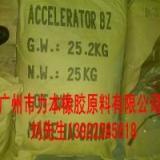 供应深圳促进剂BZ供应厂家,橡胶硫化促进剂BZ,促进剂BZ电话