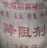 供应电气接地新产品JZG-03型降阻剂接地降阻模块/青岛鑫科降阻剂厂