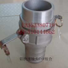 供应铝合金快速接头F型,阳外丝快速接头,铝合金快装接头,铝快卡接批发