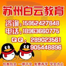 江南才子唐伯虎苏州办公自动化培训苏州平面培训苏州室内设计培训