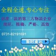 长沙电脑家电托运到北京图片