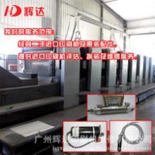 供应海德堡印刷机械设备维修