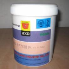 供应珠海ABS塑胶丝印油墨图片