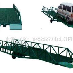 濟南市移动式登車橋/固定式登車桥厂家供應移動式登車橋/固定式登車橋