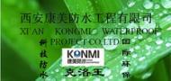 西安康美防水工程有限公司