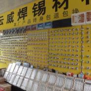 广州云威电子焊锡丝厂图片