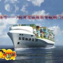 供应抚顺到台湾海运服裝专柜到门一条龙 专业的台湾航运承揽商-加达货运