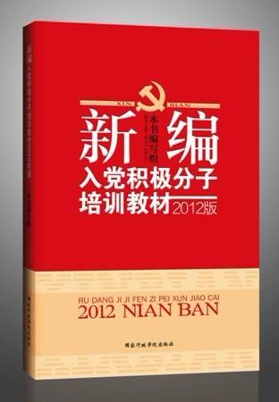 供应新编入党积极分子培训教材2012年版